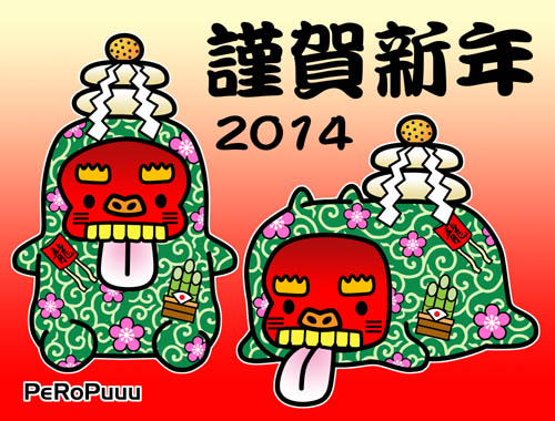 nenga2014.jpg